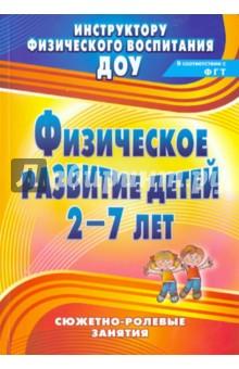 Физическое развитие детей 2-7 лет. Сюжетно-ролевые занятия