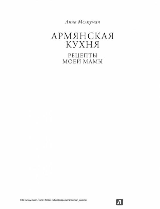 Иллюстрация 1 из 18 для Армянская кухня. Рецепты моей мамы - Анна Мелкумян   Лабиринт - книги. Источник: Лабиринт
