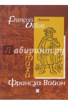 Стихи: Сборник. - На французском и русском языках