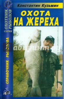 Охота на жерехаРыбалка<br>Книга является обобщением многолетнего опыта автора и других рыболовов по ловле спиннингом жереха - одной из наиболее характерных хищных рыб России и ряда других стран. Подробно рассмотрена современная спиннинговая снасть, наиболее адаптированная для ловли жереха, а также широкий спектр приманок, значительная часть из которых применяется целенаправленно в охоте именно на этого хищника.<br>В главах, посвященных технике и тактике, подробно анализируются основные варианты поведения жереха в различных условиях, и даются рекомендации по выбору оптимальных схем ловли.<br>Книга должна в равной мере заинтересовать как начинающих рыболовов, так и достаточно квалифицированных, для которых успех в ловле спиннингом уже успел перейти из разряда приятных неожиданностей в почти повседневную норму<br>
