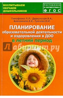 Планирование образовательной деятельности и оздоровления в ДОО в летний период. ФГОС