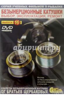 Безынерционные катушки. Выбор, эксплуатация, ремонт. Выпуск 16 (DVD)