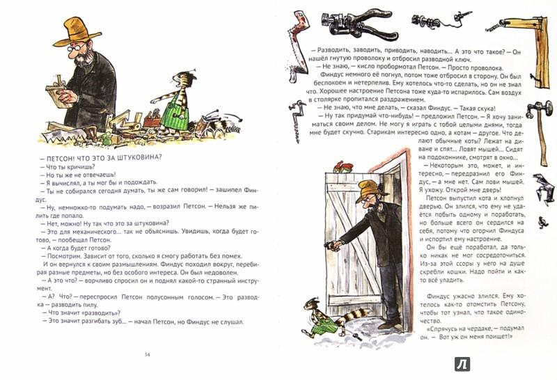Иллюстрация 1 из 40 для Механический Дед Мороз - Свен Нурдквист | Лабиринт - книги. Источник: Лабиринт