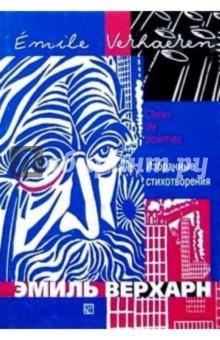 Избранные стихотворения: Сборник. - На фр. и рус. яз