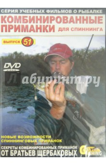 Комбинированные приманки для спиннинга. Выпуск 51 (DVD)