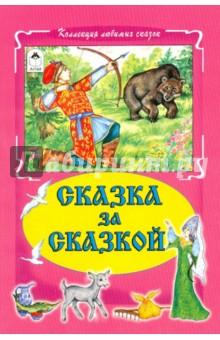 Сказка за сказкойРусские народные сказки<br>Вашему вниманию предоставляется сборник русских народных сказок.<br>Для чтения взрослыми детям.<br>