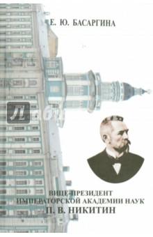 Вице-президент Императорской Академии наук П.В.Никитин. Из истории русской науки (1867-1916)