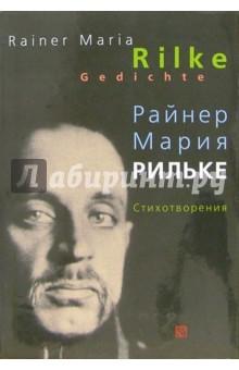 Стихотворения: Сборник. - На немецком и русском языке