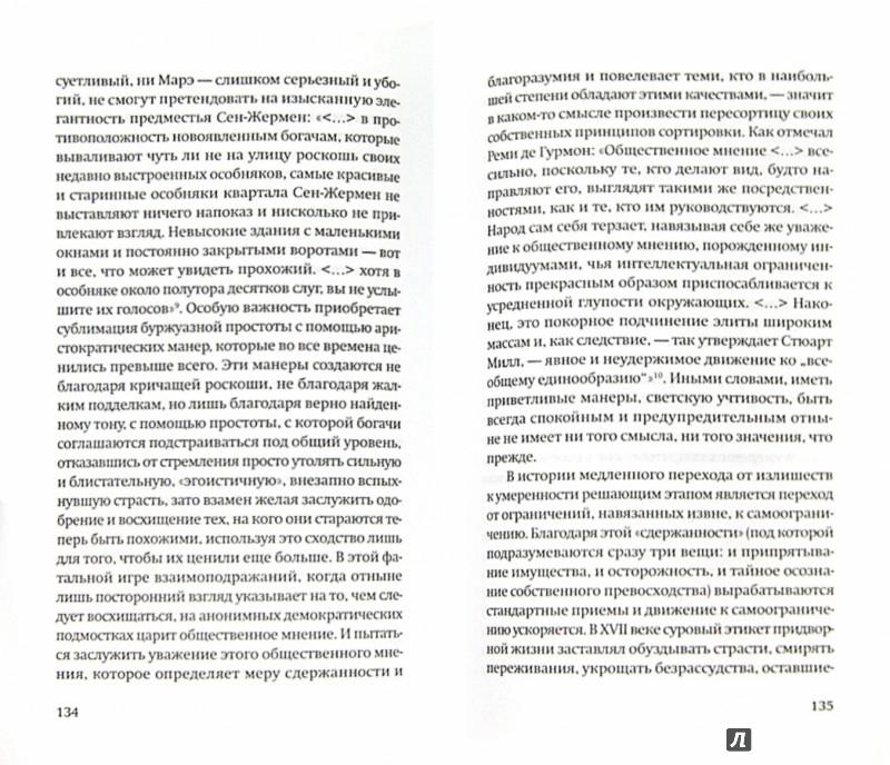 Иллюстрация 1 из 11 для Роскошь: Богатство между пышностью и комфортом в XVIII-XIX веках - Филипп Перро | Лабиринт - книги. Источник: Лабиринт