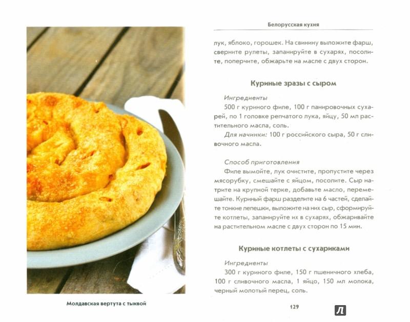 Иллюстрация 1 из 9 для Украинская, белорусская, молдавская кухни - Ксения Поминова   Лабиринт - книги. Источник: Лабиринт
