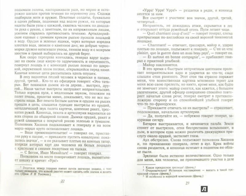 Иллюстрация 1 из 9 для Севастопольские рассказы - Лев Толстой   Лабиринт - книги. Источник: Лабиринт