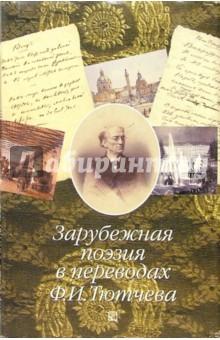 Зарубежная поэзия в переводах Ф.И. Тютчева: Сборник