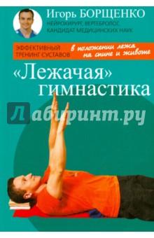 Лежачая гимнастикаМассаж. ЛФК<br>Известный российский нейрохирург, вертебролог Игорь Анатольевич Борщенко разработал специальный комплекс восстанавливающей гимнастики, позволяющий совместить отдых позвоночника и суставов с тренировкой мышц. Во время занятий лежачей гимнастикой упражнения выполняются в горизонтальном положении: вы занимаете особую физиологичную позу, способствующую полному расслаблению мышц, а позвонки располагаются наиболее правильно по отношению друг к другу. Сберегающий, щадящий характер тренировок позволяет с успехом применять эту методику как здоровым, так и больным людям.<br>