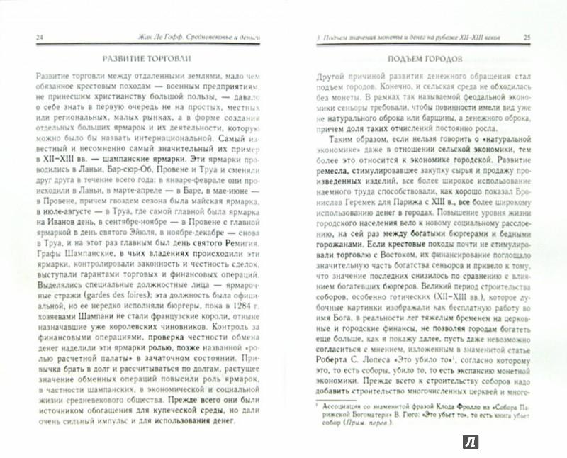 Иллюстрация 1 из 6 для Средневековье и деньги. Очерк исторической антропологии - Жак Гофф | Лабиринт - книги. Источник: Лабиринт
