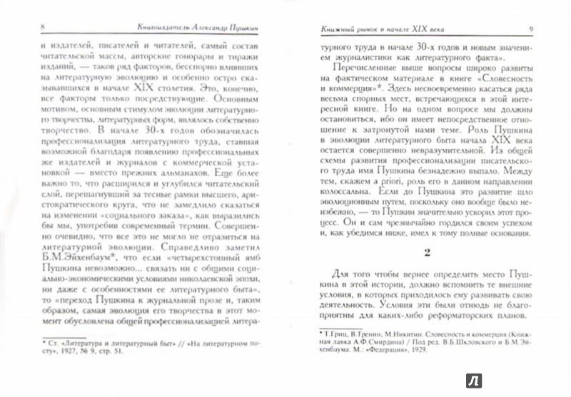 Иллюстрация 1 из 12 для Книгоиздатель Александр Пушкин - Игорь Гессен | Лабиринт - книги. Источник: Лабиринт