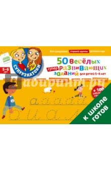 50 веселых суперразвивающих заданий для детей 5-6 летРазвитие общих способностей<br>Возраст 5+<br><br>3 фишки:<br>- 100 наклеек для выполнения заданий ребенком<br>- Обучение счету, буквам, звукам и развитие логики в игровой форме<br>- Удобный формат книжки, который позволяет взять ее с собой в любое путешествие <br><br>Выполняя задания книги вместе с детьми, вы подготовите ребятишек к школе, разовьет мелкую моторику и логическое мышление, ознакомит с окружающим миром. <br>Новая обучающая книжка серии Суперзнатоки! Все книги серии направлены на подготовку детей к школе. В книге вы найдете разнообразные и занимательные задания: детям предлагается раскрасить сложные предметы по образцу, разгадать секретный код и узнать имена животных, раскрасить рисунки по цифровому коду. <br>В книге вы встретите задания, которые нужно выполнить при помощи наклеек, наверное, они станут любимыми у ваших малышей! <br><br>Лайфхак для родителей<br>- Не допускайте, чтобы ребенок скучал во время занятий. Интерес - сильнейший мотив обучения, позволяющий испытывать радость от интеллектуальных занятий.<br>- Развитие способностей напрямую определяется временем и постоянной практикой. Лучше заниматься понемногу, но постоянно. <br>- Не проявляйте излишней тревоги по поводу недостаточных успехов или медленного продвижения вперед: когда от детей ожидают выдающихся результатов, они действительно начинают их показывать, даже если раньше считались не очень способными.<br>- В занятиях с ребенком нужна мера. Не перегружайте его.<br>- Избегайте неодобрительной оценки, находите слова поддержки и чаще хвалите. <br><br>Что развиваем?<br>- Память<br>- Внимание<br>- Навыки письма<br>- Сообразительность<br>- Логическое мышление<br>