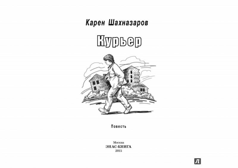 Иллюстрация 1 из 25 для Курьер - Карен Шахназаров | Лабиринт - книги. Источник: Лабиринт