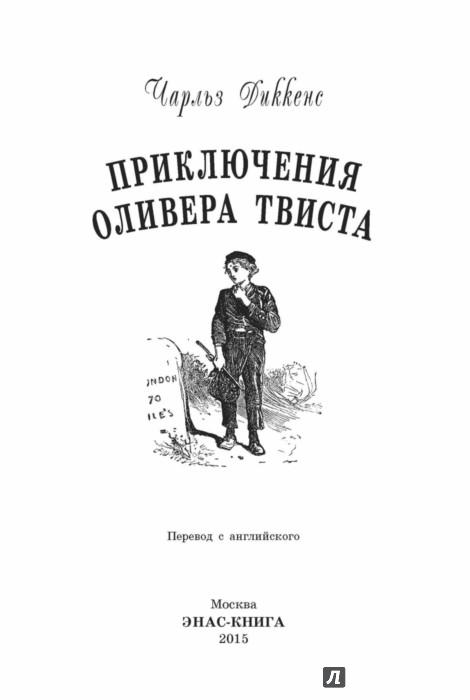 Иллюстрация 1 из 18 для Приключения Оливера Твиста - Чарльз Диккенс   Лабиринт - книги. Источник: Лабиринт