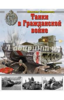 Коломиец Максим Викторович Танки в Гражданской войне