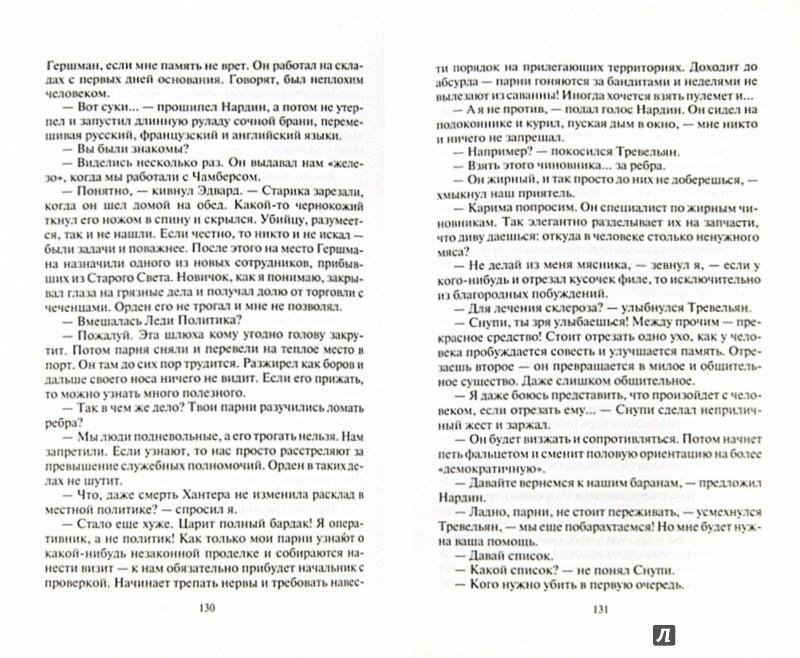 Иллюстрация 1 из 7 для Лишнее золото 4. Наедине с мечтой - Игорь Негатин | Лабиринт - книги. Источник: Лабиринт