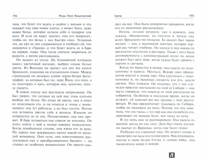 Иллюстрация 1 из 12 для Гранд - Януш Вишневский | Лабиринт - книги. Источник: Лабиринт