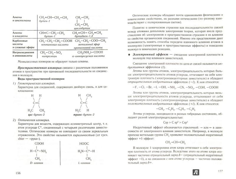 Иллюстрация 1 из 6 для Химия. Полный курс подготовки к ЕГЭ (+CD) - Асанова, Вережникова   Лабиринт - книги. Источник: Лабиринт
