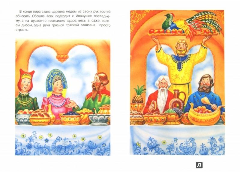 Иллюстрация 1 из 8 для Иллюстрированная большая хрестоматия. 1-4 классы | Лабиринт - книги. Источник: Лабиринт