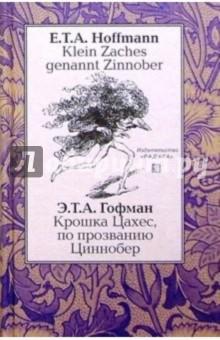 Крошка Цахес, по прозвищу Циннобер (Klein Zaches genannt Zinnober). - На немецком и русском языках