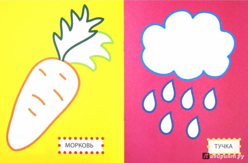 Иллюстрация 1 из 13 для Многоразовые раскраски (бегемотик) | Лабиринт - книги. Источник: Лабиринт