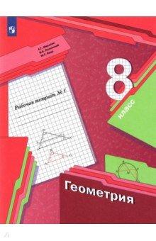 Геометрия. 8 класс. Рабочая тетрадь №1. ФГОСМатематика (5-9 классы)<br>Рабочая тетрадь содержит различные виды заданий на усвоение и закрепление нового материала, задания развивающего характера, которые позволяют проводить дифференцированное обучение.<br>Тетрадь используется в комплекте с учебником Геометрия. 8 класс (авт. А.Г. Мерзляк, В.Б. Полонский, М.С. Якир) системы Алгоритм успеха. <br>Соответствует федеральному государственному образовательному стандарту основного общего образования (2010 г.).<br>