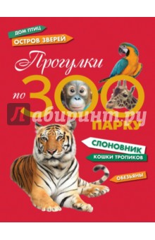 Травина Ирина Владимировна, Алексеева И. А., Березин М. В. Прогулки по зоопарку