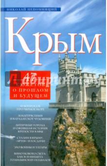Непомнящий Николай Николаевич Крым. 47 сюжетов о прошлом и будущем