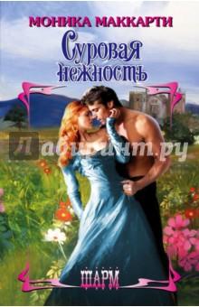 Суровая нежностьИсторический сентиментальный роман<br>Магнуса Маккея прозвали Святым, ведь этот гордый, суровый и отважный горец, о котором мечтали многие девушки, казалось, дал обет безбрачия. Никто и не подозревал, что внешняя холодность Маккея скрывает горькую обиду и неразделенную любовь к прекрасной Хелен, которая стала женой его лучшего друга…<br>Однако чувства  Магнуса к рыжеволосой красавице были взаимны, но ей пришлось пожертвовать своим счастьем ради спасения семьи. И теперь Хелен, вновь обретя свободу, намерена бороться за свою единственную любовь…<br>