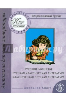 Детская литература фольклор