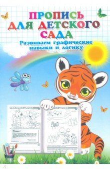Пропись для детского сада. Развиваем графические навыки и логику Окей-Книга