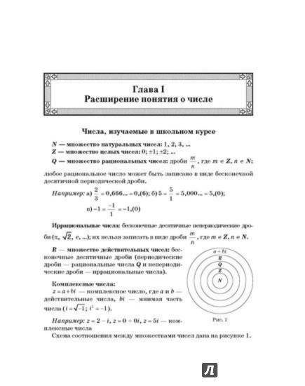 Иллюстрация 1 из 9 для Алгоритмы - ключ к решению задач. Алгебра и элементарные функции. 10-11 классы - Жанна Михайлова | Лабиринт - книги. Источник: Лабиринт