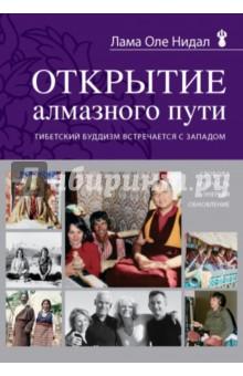 Открытие Алмазного пути. Тибетский буддизм встречается с ЗападомРелигии мира<br>Молодые датчане Оле и Ханна Нидал отправились в свадебное путешествие в Непал. Там они встретились с Гьялвой Кармапой XVI, главой традиции Кагью тибетского буддизма, и стали его учениками. Это коренным образом изменило их жизнь. Они оставили прежние привычки и в 1972 году по просьбе Его святейшества вернулись в Европу, чтобы принести буддийское Учение на Запад.<br>В своей автобиографической книге Оле Нидал, мастер медитации и первый европеец, которого официально признали ламой традиции Карма Кагью тибетского буддизма, описывает свой путь к Учению Будды: буйную юность, встречу с женой Ханной, знакомство с тибетскими ламами и первые захватывающие годы ученичества в Гималаях под руководством Шестнадцатого Кармапы, царя йогинов Тибета. Книгу дополняет глоссарий буддийских терминов.<br>Лама Оле Нидал -- С 1972 года Лама Оле Нидал, следуя пожеланиям своего главного учителя -- Кармапы XVI Рангджунга Ригпе Дордже, основал по всему миру более 600 центров буддизма Алмазного пути, в которых его ученики знакомятся с этим древним Учением и медитируют. Лама Оле Нидал -- автор 10 бестселлеров, переведенных на 25 языков и изданных более чем в 40 странах мира.<br>