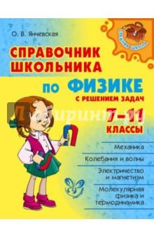 Справочник школьника по физике с решением задач. 7-11 классы