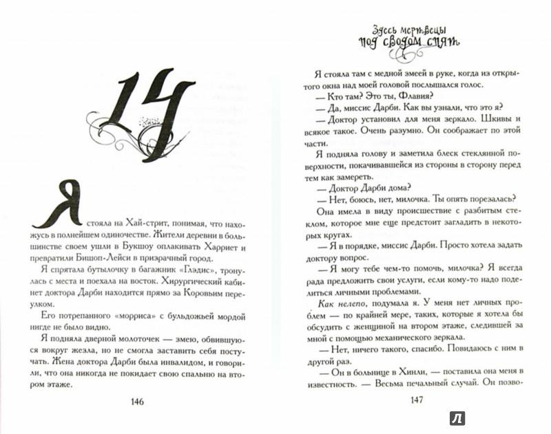 Иллюстрация 1 из 25 для Здесь мертвецы под сводом спят - Алан Брэдли | Лабиринт - книги. Источник: Лабиринт