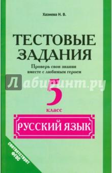 Русский язык. 5 класс. Тестовые задания. ФГОС
