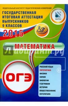 Огэ математика 2015 онлайн - 0f2