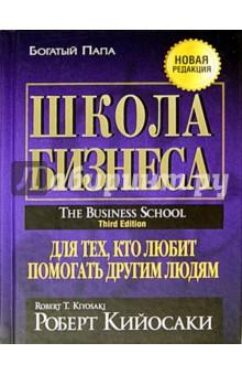 Школа бизнесаВедение бизнеса<br>Сетевой маркетинг является настоящей школой бизнеса для людей, которые желают овладеть навыками предпринимательства и создать собственное дело. Но что же заставило Роберта Кийосаки, никогда не занимавшегося этим видом бизнеса, посвятить ему целую книгу?- спросите вы. Дело в том, что для сетевого маркетинга характерны 8 скрытых преимуществ - и в их суть необходимо вникнуть каждому, чья цель не просто высокая зарплата, а настоящее богатство.<br>