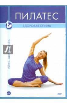 Пилатес. Здоровая спина (DVD)Фильмы о здоровье и красоте<br>Тренировка по методу пилатес, направленная на улучшение состояния Вашей спины.<br>Предназначена для тех, кто хотел бы уделить особое внимание работе с позвоночником, улучшить осанку, укрепить и развить мышцы спины, создать корсет для поддержания правильного положения Вашей спины. Так же урок рекомендован при сколиозе, лордозе, кифозе и остеохондрозе.<br>Пилатес - это удивительный комплекс упражнений, созданный около ста лет назад немецким врачом, тренером и спортсменом Джозефом Пилатесом. Он использовался и для реабилитации раненых на полях сражений, и для танцоров, намного позже им увлеклись голливудские актеры.<br>Пилатес относят к направлению фитнеса Body &amp;amp; Mind (Разум и Тело), он соединил в себе западные и восточные элементы осознанного отношения к движению.<br>Нагрузка в пилатесе ничуть не меньше, чем во время других тренировок. Повторы движений сведены до минимума, движения очень пластичны, упражнения продуманы так, что слабые мышцы подтягиваются до уровня сильных. В этом и заключается его основной эффект. Основной упор делается на растяжку и проработку поверхностных и глубоких мышц, развитие гибкости суставов, эластичности связок и выносливости.<br>Автор программы - Караганова Виктория. Методист компании FITNESS-EXPRESS по направлению Pilates. Мастер-спорта международного класса по бальным танцам. Мастер-тренер, независимый консультант.<br>Режиссер: Максим МАТУШЕВСКИЙ.<br>Продолжительность: 48 мин.<br>Язык меню: русский<br>Звук: русский 2.0 стерео<br>Регион: all, PAL<br>DVD5<br>Для зрителей старше 6-ти лет.<br>