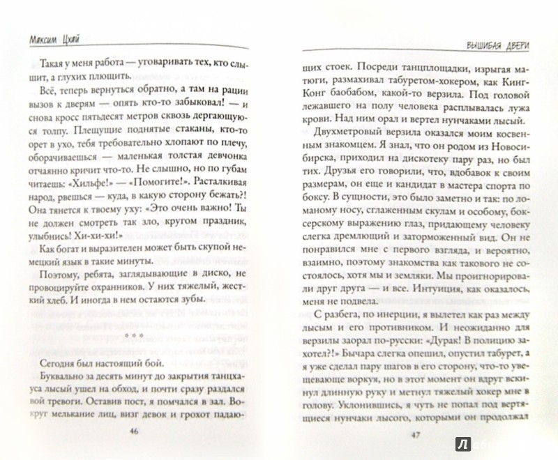 Иллюстрация 1 из 3 для Вышибая двери - Максим Цхай | Лабиринт - книги. Источник: Лабиринт