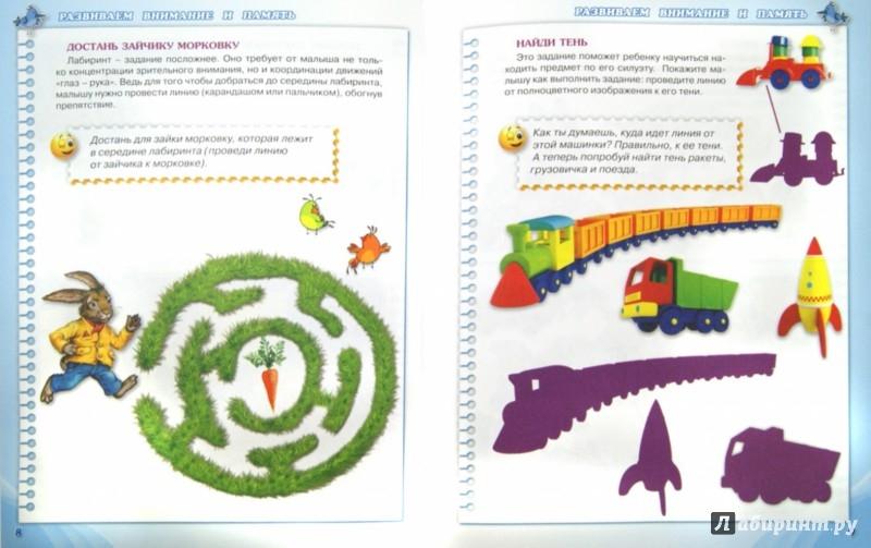 Иллюстрация 1 из 6 для Учимся играя. Методическое пособие для занятий с детьми 3-4 лет - О. Жукова | Лабиринт - книги. Источник: Лабиринт