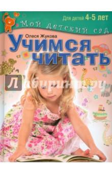 Учимся читать. Пособие для занятий с детьми 4-5 лет
