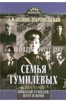 Семья Гумилевых. Книга 1. Николай Гумилев. Поэт и воин