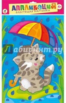 Блестящая картинка Котёнок с зонтиком (2701)