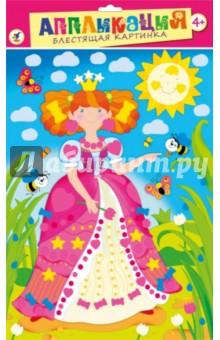Блестящая картинка Принцесса (2699)