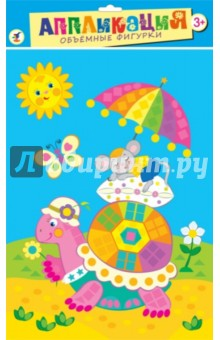Объёмные фигурки Весёлая черепашка (2696)Конструирование рамок, коллажей и панно<br>Создание аппликации - это излюбленное занятие детей, увлекательная игра, разбивающая мелкую моторику, цветовое восприятие, терпение и усидчивость. Сделанная своими руками картинка - отличный подарок для родных, и близких.<br>Уважаемые взрослые!<br>Вместе с ребёнком внимательно рассмотрите картинку. Покажите места, на которые нужно наклеить пластиковые детали.<br>Отделите любую деталь от основы и аккуратно приклейте на нужное место на рисунке.<br>В результате у вас получится необычная, оригинальная картинка.<br>В комплекте: картонная основа с рисунком, самоклеящиеся детали из пластика разной формы 8-ми цветов.<br>Материалы: картон, пластик.<br>Для детей от 3-х лет. Содержит мелкие детали.<br>Сделано в Китае.<br>